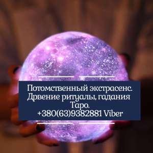 Помощь потомственного экстрасенса во Львове. 100% помощь. - изображение 1