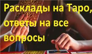Помощь потомственной гадалки США/Канада/Европа/Россия - изображение 1