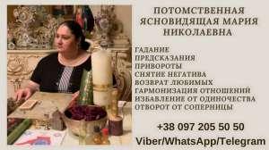 Помощь потомственной ясновидящей Марии Николаевны, одной из сильнейших в СНГ и Европе. - изображение 1