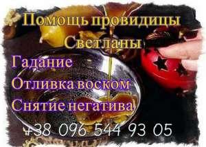 Помощь провидицы Киев. Отливка воском. - изображение 1