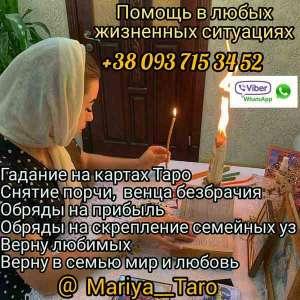 Помощь провидицы, таролога, астролога. - изображение 1