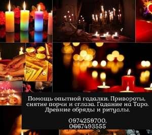 Помощь профессионального мага в Запорожье. - изображение 1