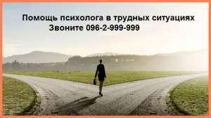 Помощь психолога в трудных ситуациях. - изображение 1