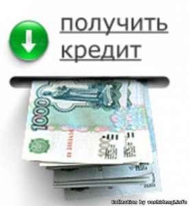 Помощь с кредитом под вашу недвижимость или авто, Киев - изображение 1