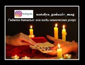 Помощь целительницы и гадалка Киев. Ритуалы на беременность Киев. - изображение 1