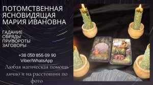 Помощь ясновидящей в Киеве. Магическая помощь Киев. Гадание. - изображение 1