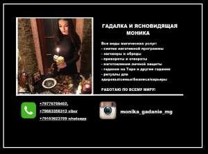 Помощь ясновидящей в Киеве. Профессиональная гадалка Киев. - изображение 1