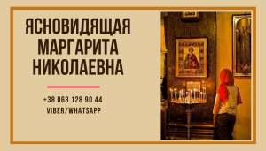 Помощь ясновидящей в Киеве. Снятие порчи Киев. Гадание. - изображение 1