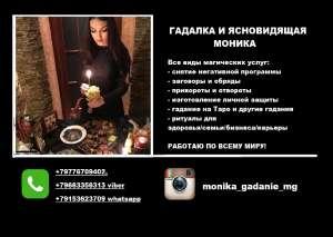 Помощь ясновидящей в Киеве. - изображение 1
