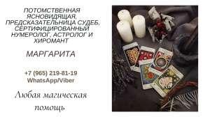 Помощь ясновидящей в Москве - изображение 1