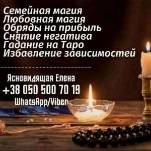 Помощь ясновидящей Тернополь. Снятие порчи Тернополь. - изображение 1