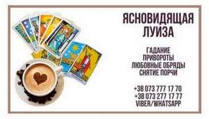 Помощь ясновидящей Харьков. Гадание. - изображение 1
