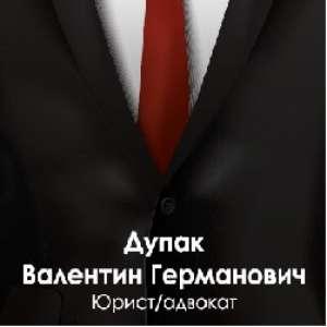 Послуги адвоката/юриста, Рівне. Юридичні консультації - изображение 1