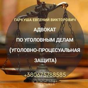 Послуги адвоката Київ. Адвокат Київ. - изображение 1