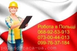 Послуги відкриття візи в Європу, робота в Польщі - изображение 1
