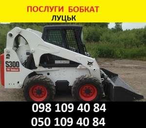 Послуги Bobcat Луцьк – Будівельні послуги Бобкат Луцьк - изображение 1
