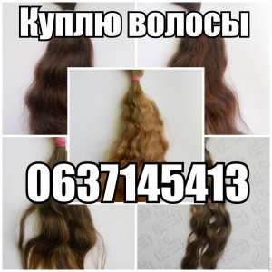 Постоянно покупаем волосы натуральные славянские не окрашенные. Дорого! - изображение 1
