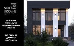 Построить энергосберегающий дом в Днепре. Капитальное строительство домов в Днепре. - изображение 1