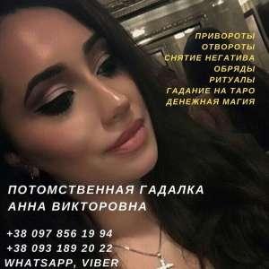Потомственная гадалка Анна Викторовна. - изображение 1
