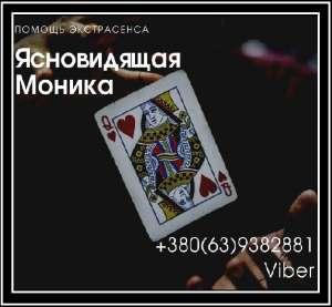 Потомственная провидица в Киеве. - изображение 1