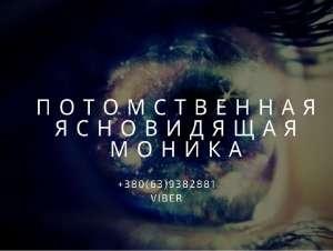 Потомственная ясновидящая в Ужгороде. - изображение 1