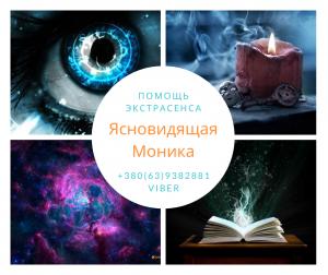 Потомственный экстрасенс-таролог в Киеве. Избавление от одиночества. - изображение 1