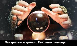 Потомственный экстрасенс в Харькове - изображение 1