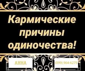 Правдивое гадание Анна. Приворот по фото Харьков - изображение 1