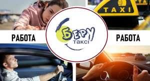 Предлагаем работу для таксистов. Работа водитель Беру Такси. - изображение 1
