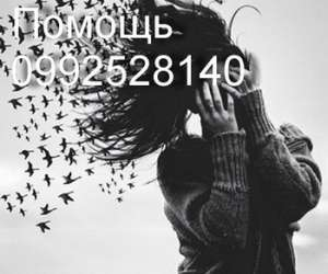 Предсказание, снятие негатива Одесса - изображение 1