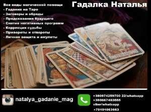 Предсказания будущего Киев. Расклады на Таро, помощь гадалки Киев. - изображение 1