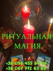 Привлечение богатства и успеха. Магическая помощь Киев. - изображение 1