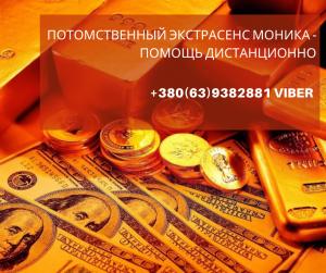 Привлечение финансового успеха. Бизнес-магия, обряды на удачу. - изображение 1