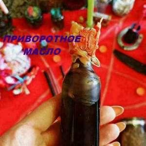 Приворотное масло купить в Киеве. Вернуть любимого. - изображение 1