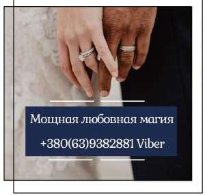 Привороты, обряды на замужество. Помощь мага Харьков. - изображение 1