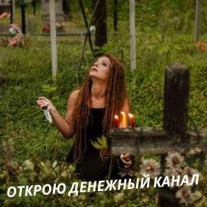 Приворот в Киеве. Вся любовная магия. - изображение 1