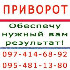 Приворот в Киеве - изображение 1