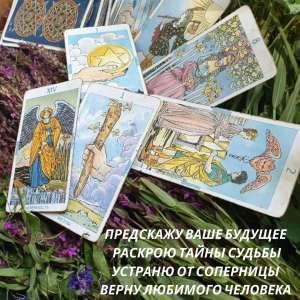 Приворот Киев. Любовная магия. - изображение 1