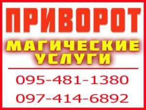 Приворот Киев. Приворот по фото, Киев. Крепкая любовная магия в Киеве - изображение 1
