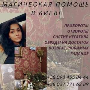 Приворот Киев. Срочная магическая помощь Киев. Вся любовная магия. - изображение 1