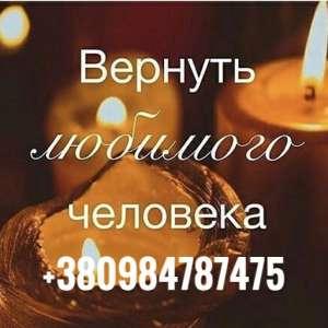 Приворот любимого по фото Ровно. - изображение 1