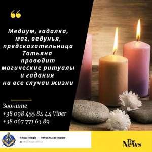 Приворот по фото Львов. Помощь мага во Львове. - изображение 1