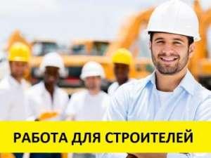 Приглашаем на работу строителей - изображение 1