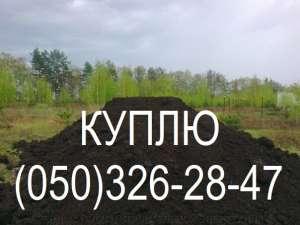ПРИМУ-Куплю Чернозём Гостомель (Киевская обл) - изображение 1