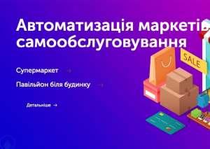 Програми для автоматизації: магазини, супермаректи, аптеки, кафе — Chameleon POS - изображение 1