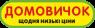 Продавец-консультант в сеть магазинов ДОМОВИЧОК - изображение 3