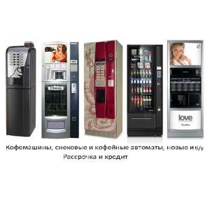 Продаем в рассрочку/кредит кофейные и снековые автоматы Rheavendors, Saeco, Necta - изображение 1