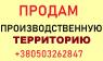 Продается производственная территория с административным зданием в Киеве. Продажа помещений - Недвижимость