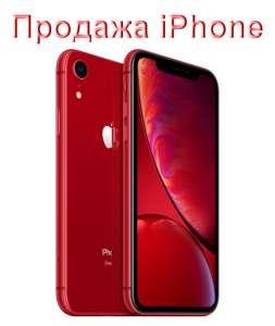 Продажа айфонов Украина - изображение 1