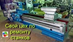 Продажа бу оборудования по металлообработке: станки, прессы и пр. - изображение 1